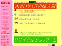 1d04b2d11547a Category : 大きいサイズの服. recycleshopl.jpg